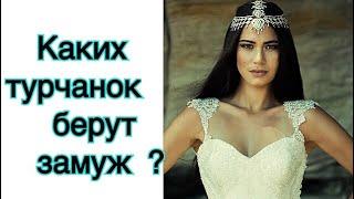 Каких турчанок берут в жены ?  GBQ blog
