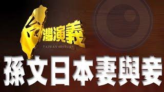 2013.10.12【台灣演義】孫文的日本妻與妾
