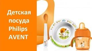 Детская посуда Philips AVENT: необходимость или расточительство?(, 2016-06-20T04:15:35.000Z)