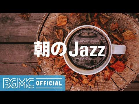 朝のJazz: Comforting Autumn Jazz Playlist - Chill Morning Cafe Jazz for Work and Study