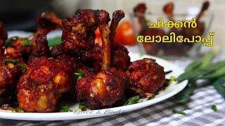ചിക്കൻ ലോലിപോപ്പ് റെസിപ്പി || Chicken Lollipop Recipe in Malayalam