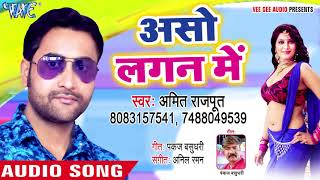 Superhit Song 2018 -  Aso Lagan Me - Tohsa Duja Na Bhejle Ashman Se - Amit Rajput