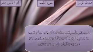 سورة الكهف كاملة بصوت الشيخ عبدالله الموسى تلاوة راااائعة جدا