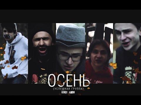 Клип УСПЕШНАЯ ГРУППА - Осень