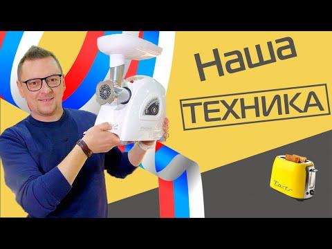 Made In Russia: обзор российской бытовой техники (2020)
