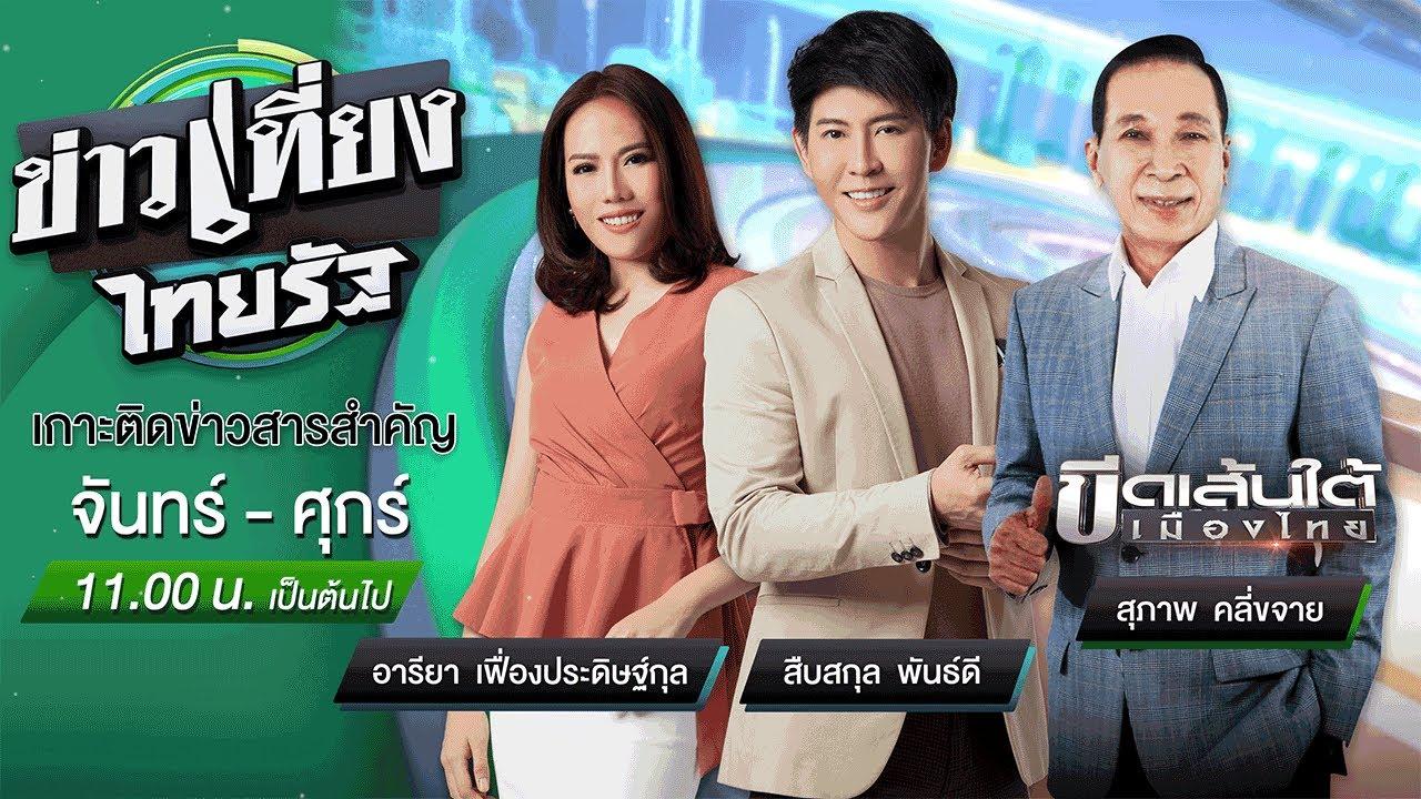Download Live : ข่าวเที่ยงไทยรัฐ 27 ก.ย.64   ThairathTV