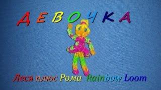 Как плести из резинок Rainbow Loom  Девочку.