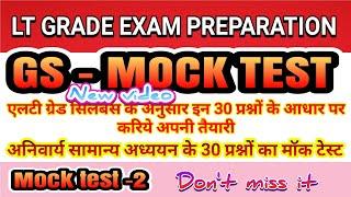 LT GRADE MOCK TEST// LT GRADE EXAM PREPARATION- LT GRADE GS MOCK TEST BY GYAN PRAKASH