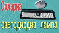 Соларни панели със светодиодно осветление / Solar panel led ligh