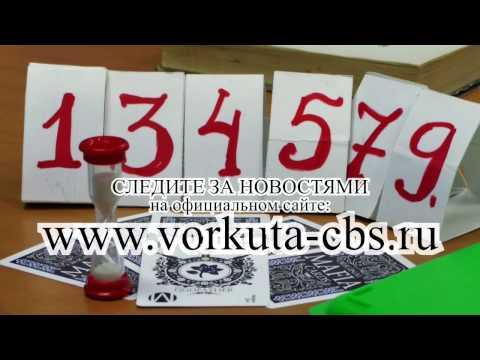 """Воркута + Библиотека """"Гагаринка"""" - Игротека для гостей из г. Сыктывкар"""