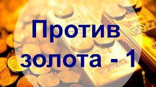 Золотые заблуждения – 16: Двенадцать доводов против золота, часть первая