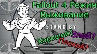 Fallout 4 Обзор режима выживание
