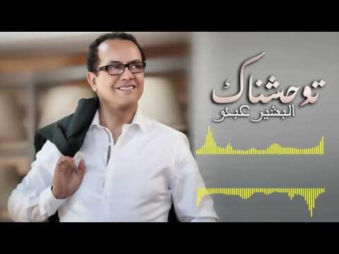 Bachir Abdou - Twahchnak (EXCLUSIVE Lyric Clip) | (بشير عبدو - توحشناك (حصرياً