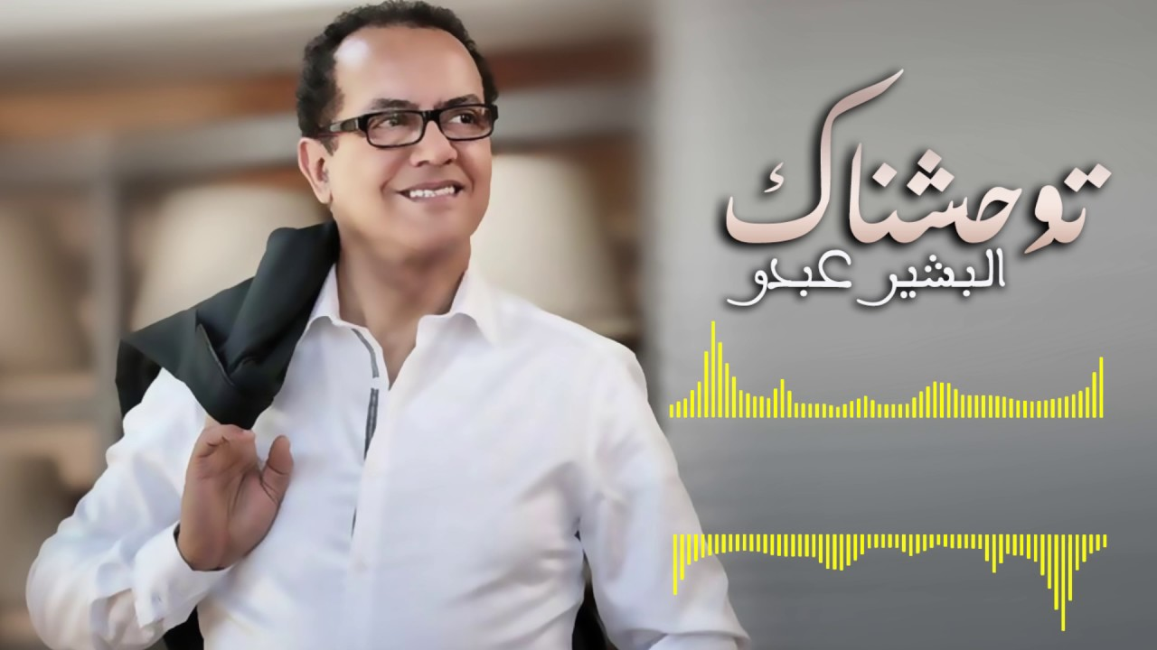 bachir abdou mp3
