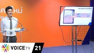 wake-up-news-รุม-โต้-39-ปิยบุตร-39-ปมพรรคการเมืองกู้เงิน