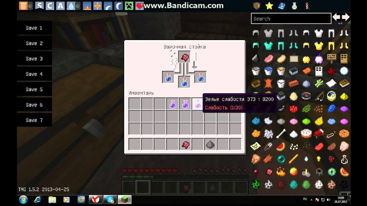 Minecraft для Новичков - Как Приготовить зелье слабости