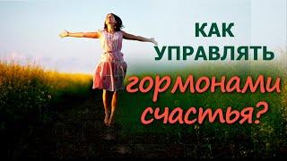 Как управлять гормонами счастья