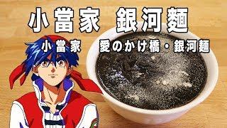 小當家 銀河麵 中華一番 愛のかけ橋 銀河麺【RICO】二次元食物具現化 EP-69