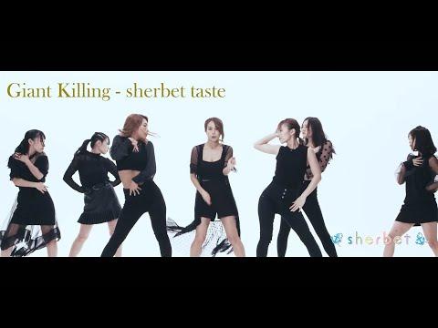 sherbet - Giant Killing[Music Video]