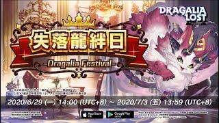 Dragalia Lost ~失落的龍絆~「失落龍絆日」凱特西(龍絆日Ver.)