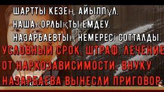 Внука Назарбаєва винесли вирок Айсултана Назарбае