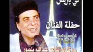محمد حسن - في الجرح لمتى
