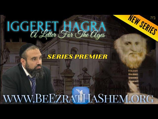 IGGERET HaGRA: SERIES PREMIER