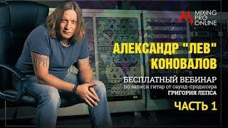 Видео запись вебинара Александра