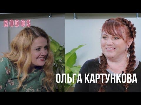 Ольга Картункова: впервые