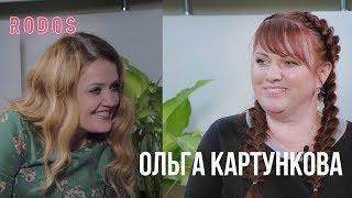 Ольга Картункова: впервые о личном, картонные стельки, минус 22 размера | RODOS