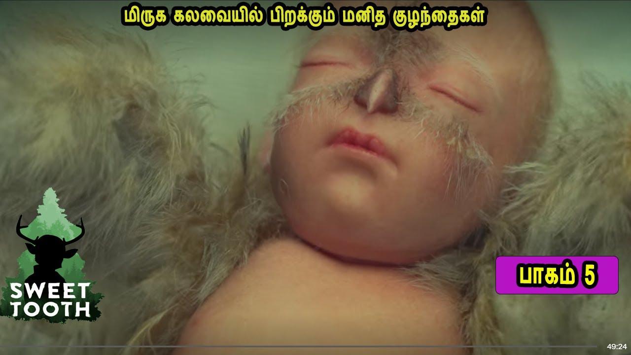 பாகம் 5 மிருக கலவையில் பிறக்கும் மனித குழந்தைகள் Mr Tamilan TV series Dubbed Review