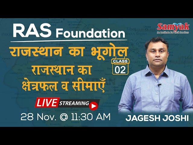 Rajasthan Geography राजस्थान का क्षेत्रफल व सीमाएँ   LIVE Class  RAS 2020/21   RPSC  Jagesh Joshi