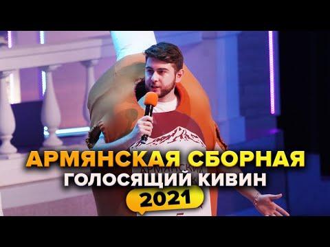 КВН. Армянская сборная. Голосящий КиВиН 2021