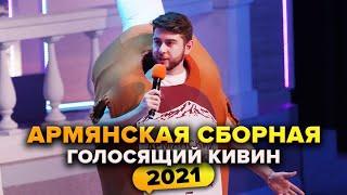 КВН Армянская сборная Голосящий КиВиН 2021