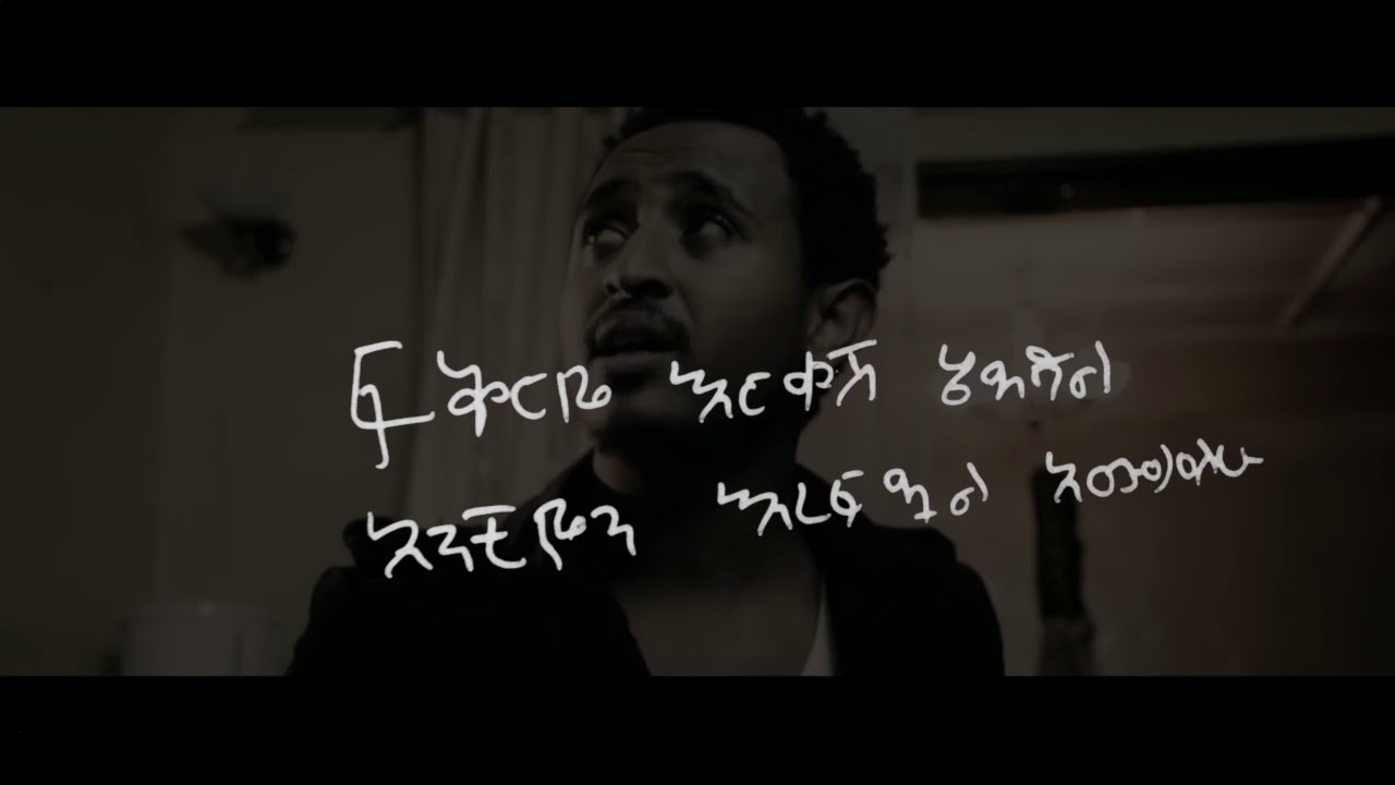 Mesay Tefera - Asebkut አሰብኩት (Amharic With Lyrics)