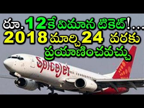 రూ.12కే  విమాన టికెట్!...2018 మార్చి 24 వరకు... | SpiceJet offers air tickets as cheap as Rs 12
