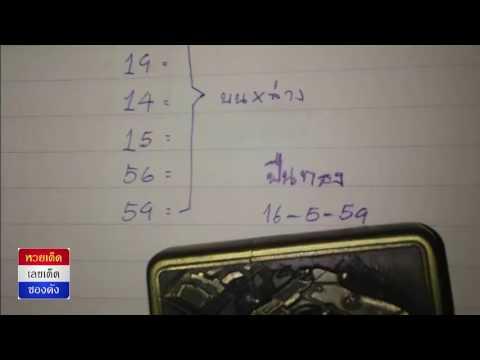 หวยปืนทอง งวดวันที่ 16/05/59 (เลขเด็ดอาจารย์ดัง)
