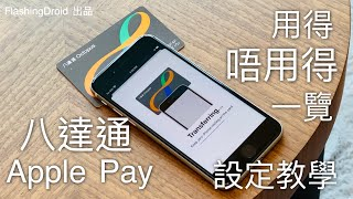 突發完全攻略!Apple Pay 八達通 iPhone & Apple Watch 開通!可用/不可用一覽表,增值/新增 Step by Step 教學|FlashingDroid 出品