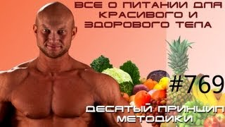Методика Юрия Спасокукоцкого - Методика принцип № 10. Правильное питание.