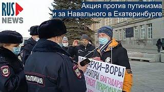 ⭕️ Акция против путинизма и за Навального в Екатеринбурге
