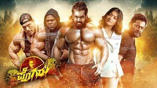 #Pogaru Kannada Movie | Druvasarja Rashmika Mandanna Salary | Release Date | Pogaru Trailer Update