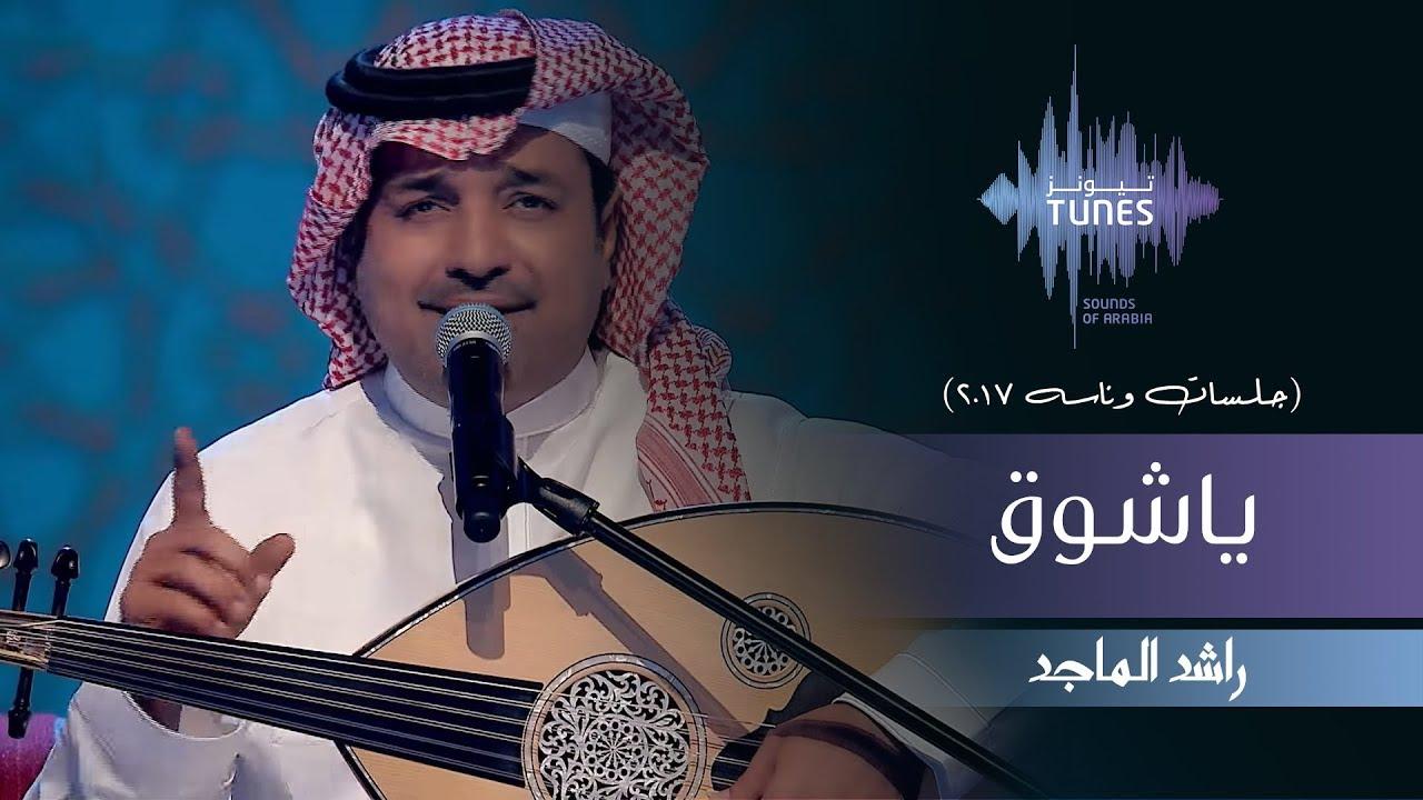 راشد الماجد ياشوق جلسات وناسه 2017 Youtube