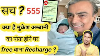 In the joy of Mukesh Ambani's grandson - Ambani is giving free Rs 555 recharge. True ? #shorts