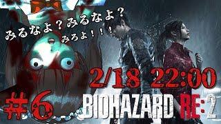 [LIVE] 【バイオハザードre2 】立ちながらゲーム実況、今回も暴れまわる?!#6