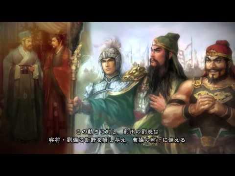 207年9月 三顧の礼 - YouTube