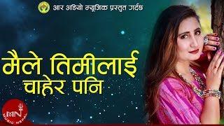 "Anju Panta New Song ""Maile Timilai Chahera"" | New Nepali Adhunik Song Lyrical Video 2075/2019"