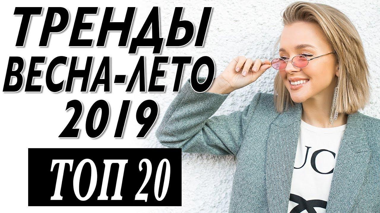 Топ 20 Модные Тренды Сезона Весна Лето 2019 | Мода Девушек Тинейджеров