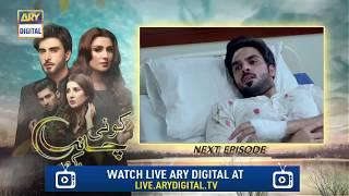 Koi Chand Rakh Episode 21   Teaser   - ARY Digital Drama