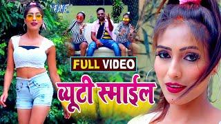 #Video | ब्यूटी स्माइल | भोजपुरी का सबसे हिट वीडियो सांग | Mani Bhai | Bhojpuri Hit Video Song 2020