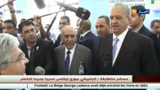 الجزائر الافتتاح الرسمي للطبعة 21 لمعرض الكتاب الدولي